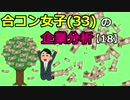 合コン女子(33)の企業分析【18】