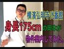 横濱弘明寺弐番館 物件紹介