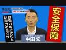 中チャン 参議院議員選挙スペシャル 安全保障