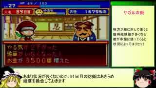パワポケ5  忍者戦国編 火竜編 理論限界選手育成 part8 【ゆっくり解説】