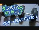 【TVアニメ「ダンベル何キロ持てる?」OP】お願いマッスル 【ギター弾いてみた!】