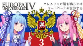 【EU4】クレムリンの鐘を鳴らせばサードローマの音がする Part.3【琴葉姉妹実況プレイ】
