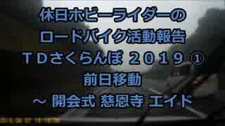 【ホビーライダー】TDさくらんぼ 2019 ① 【ゆっくり】