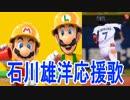 【スーパーマリオメーカー2】石川雄洋選手応援歌ステージをプレイしてみた【横浜DeNAベイスターズ】