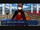 Fate/Grand Orderを実況プレイ ぐだぐだファイナル本能寺編 part10