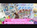 キラッとプリチャンジュエル3弾めちゃくちゃやってみた!~レインボーレアの確率判明!?~