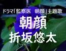 【カバーバカ】ドラマ「監察医 朝顔」主題歌 朝顔/折坂悠太【歌ってみた】