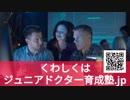 【1分で紹介】ジュニアドクター育成塾募集開始!
