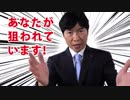 平成25年度岡山県特殊詐欺被害防止テレビCM