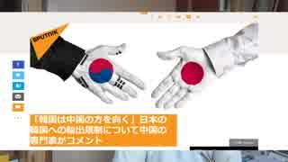 韓国へ輸出管理強化 ぬかに釘になる可能性