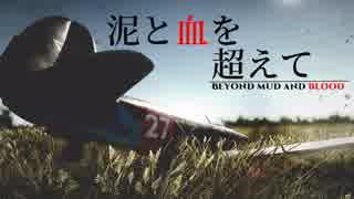 【HoI4&WarThunder】泥と血を超えて 第三章【架空戦記VOICEROID劇場】