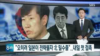 韓国は4年で密輸156件摘発 日本は17年で在日が行った30件の密輸摘発
