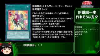 遊戯王OCGの融合関連カードを集めてみた Part6 9期編その3(終)