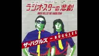 1979年09月00日 洋楽 「ラジオ・スターの悲劇」(バグルス)