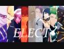 【Fate/MMD合作】ELECT【エフェクトメイキング企画】
