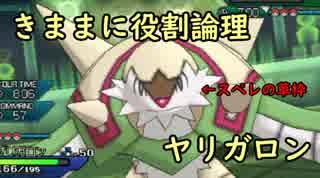 【USUM】きままに役割論理①【ヤリガロン】