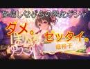 [彩☆きっく乙女]堀裕子を見た瞬間に頭がバグった男の末路(ニ...