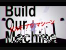 【MMDプロメア】Build Our Machine【司政官】