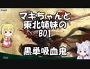 [MTGA]マキちゃんと東北姉妹のBO1 黒単吸血鬼
