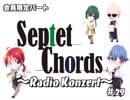 Septet Chords 〜Radio Konzert〜 第29回 (会員限定)