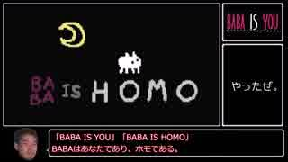 BABA IS HOMO RTA 約2分