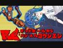 【Voiceroid実況プレイ】RE:デッドボールから始める甲子園【...