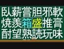 【箱盛】漢字生活(52日目)