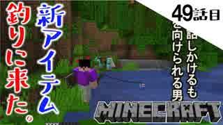 《Minecraft》新アイテム求めてジャングルで釣り!・・・なにこれ超便利。馬に無視された49話目。《てきとうサバイバル》