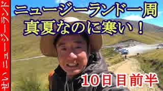ニュージーランド一周の旅 【10日目前半】