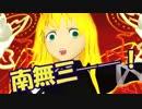 【東方MMD】白蓮さんが怒った話【聖少女白蓮物語EX】