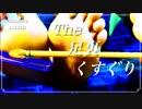 【YouTubeに完全版が/ASMR】囁きながら足の裏を色々な道具でこちょこちょくすぐる第二弾!【音フェチ】