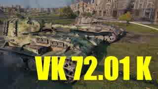 【WoT:VK 72.01 (K)】ゆっくり実況でおくる戦車戦Part572 byアラモンド