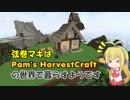 【再up】弦巻マキはPam's HarvestCraftの世界で暮らすようです 1日目