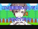 【VOICEROID実況】タカハシは新兵器を開発した(AKANE  CANNON)