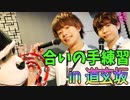 【2nd#15】合いの手練習 in 道玄坂【K4カンパニー】
