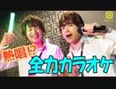【2nd#14】熱唱!?全力カラオケ【K4カンパニー】