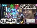 パチンコオリジナル必勝法 オリ法の神髄 #26-2
