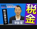 中チャン 参議院議員選挙スペシャル 税金