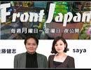 【Front Japan 桜】日本は「言語階級社会」になる / 最低賃金引上げで韓国の後追いか?[桜R1/7/12]