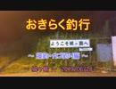 【城ヶ島】 おきらく釣行 【20190628後】