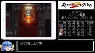 【ゆっくり実況】ロマンシング・サガ2 リマスター(iOS版)追加要素コンプリートプレイ Part2