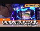 【パチンコ店買い取ってみた】第182回ひげ紳士のチェンクロを楽しく打つ為の動画(後編)