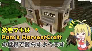 弦巻マキはPam's HarvestCraftの世界で暮らすようです 8日目