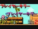 【マリオメーカー2】殺意の波動に目覚めた男、プレイヤーキラーと殺し合う【禁断の出会い】