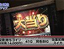 嵐・梅屋のスロッターズ☆ジャーニー #472