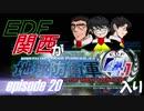 【地球防衛軍4.1】EDF関西がEDF4.1入り ep.20
