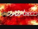 【実況】今更ながらFate/Grand Orderを初プレイする!ぐだぐだファイナル本能寺16