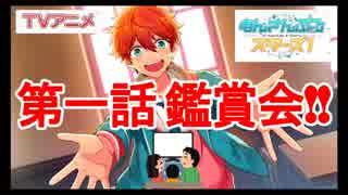 アニメ『あんさんぶるスターズ!』第1話