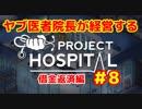 【小声実況】ヤブ医者院長が経営する ProjectHospital 借金返済編 #8【プロジェクトホスピタル】
