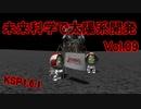 【KSP1.6.1】未来科学で太陽系開発Vol.09【ゆっくり実況】